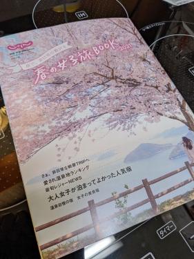 20210128草津温泉カフェ花栞(はなしおり)じゃらん関西・中国・四国版掲載2