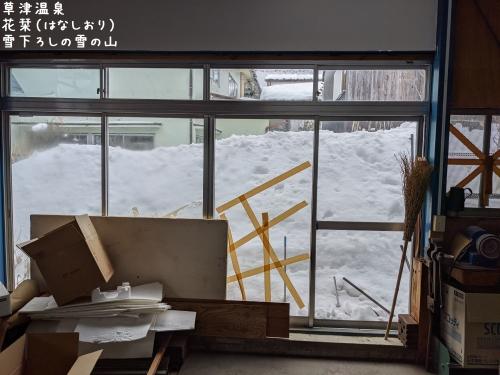20210129草津温泉花栞(はなしおり)雪下ろしの雪の山