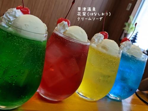 20210131草津温泉カフェ花栞(はなしおり)メロンクリームソーダ、恋色のクリームソーダ、月光のクリームソーダ、青空のクリームソーダ