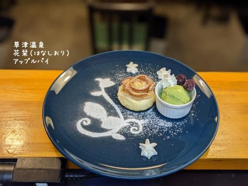 20210201草津温泉カフェ花栞(はなしおり)アップルパイ