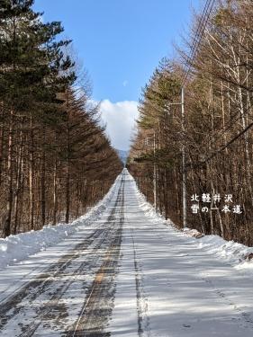 20210203群馬県北軽井沢、雪の一本道1
