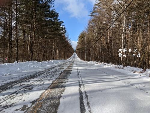 20210203群馬県北軽井沢、雪の一本道2