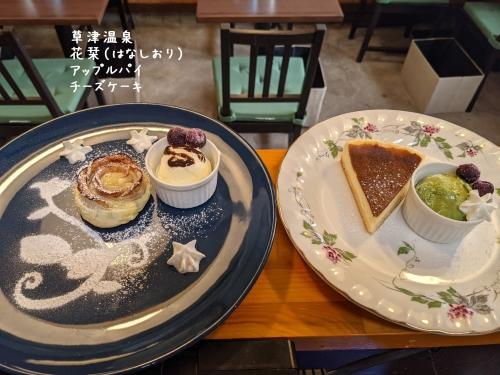 20210204草津温泉カフェ花栞(はなしおり)アップルパイ、チーズケーキ