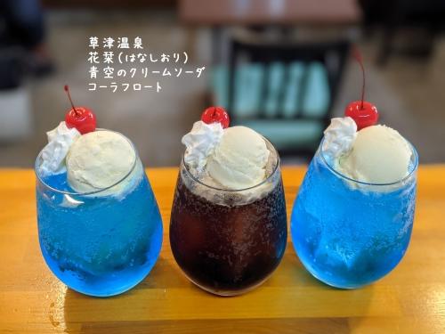 20210205草津温泉カフェ花栞(はなしおり)青空のクリームソーダ、コーラフロート
