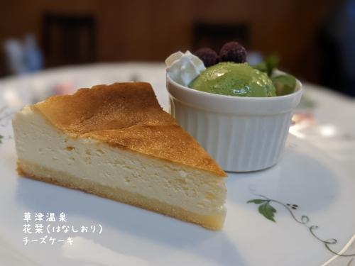 20210206草津温泉カフェ花栞(はなしおり)チーズケーキ