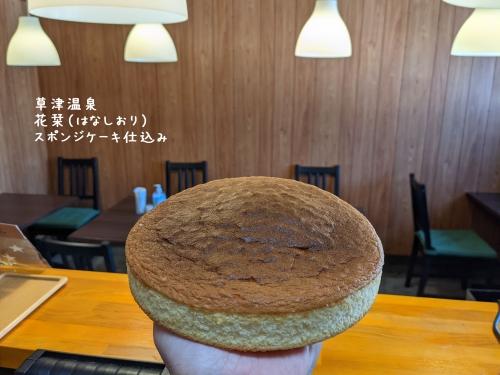20210206草津温泉カフェ花栞(はなしおり)スポンジケーキ仕込み