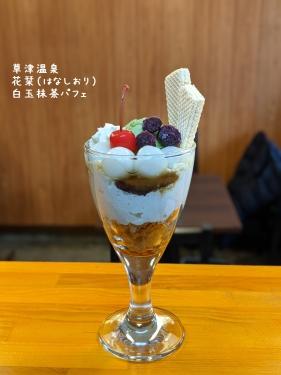 20210207草津温泉カフェ花栞(はなしおり)白玉抹茶パフェ