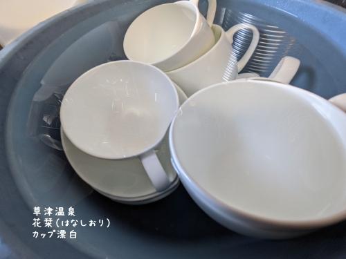 20210207草津温泉カフェ花栞(はなしおり)カップ漂白
