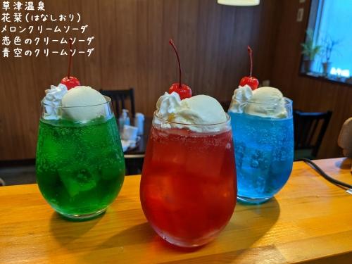20210209草津温泉カフェ花栞(はなしおり)メロンクリームソーダ、恋色のクリームソーダ、青空のクリームソーダ