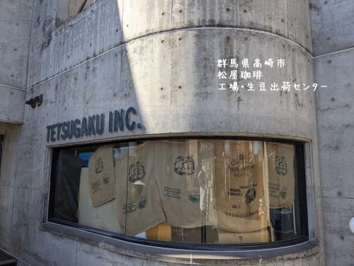 20210210松屋珈琲 工場・生豆出荷センター1