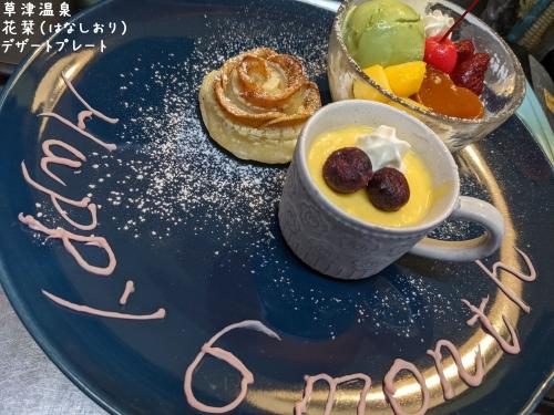 20210214草津温泉カフェ花栞(はなしおり)デザートプレート
