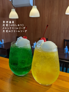 20210216草津温泉カフェ花栞(はなしおり)メロンクリームソーダ、月光のクリームソーダ
