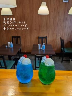 20210218草津温泉カフェ花栞(はなしおり)メロンクリームソーダ、青空のクリームソーダ