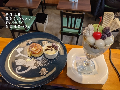 20210219草津温泉カフェ花栞(はなしおり)アップルパイ、白玉抹茶パフェ