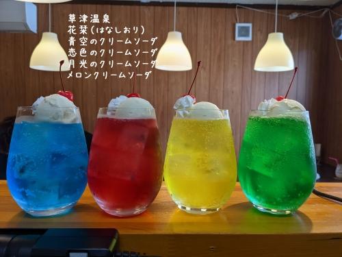 20210220草津温泉カフェ花栞(はなしおり)青空のクリームソーダ、恋色のクリームソーダ、月光のクリームソーダ、メロンクリームソーダ