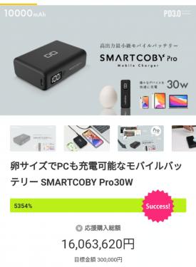 20210220卵サイズでPCも充電可能なモバイルバッテリーSMARTCOBY Bro30W