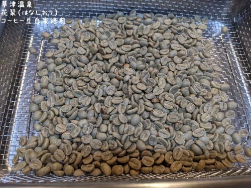 20200221コーヒー豆自家焙煎1