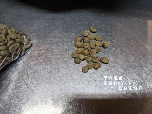 20200221コーヒー豆自家焙煎2