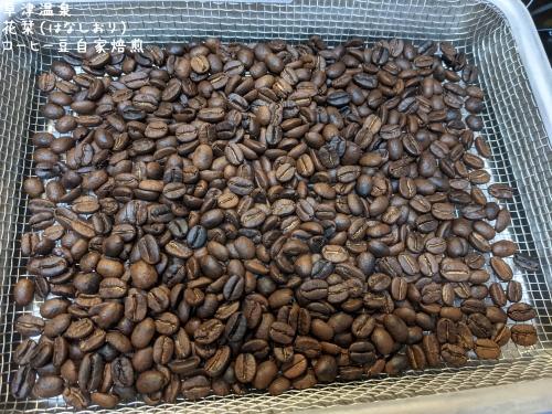 20200221コーヒー豆自家焙煎4