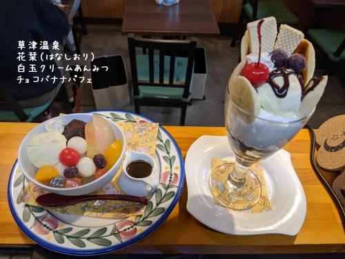 20210222草津温泉カフェ花栞(はなしおり)白玉クリームあんみつ、チョコバナナパフェ