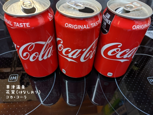 20210222草津温泉カフェ花栞(はなしおり)コカ・コーラ