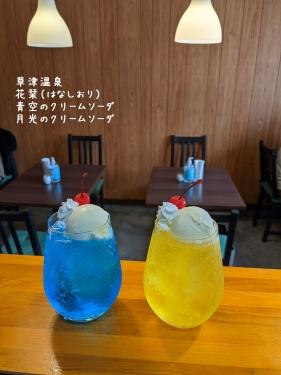 20210223草津温泉カフェ花栞(はなしおり)青空のクリームソーダ、月光のクリームソーダ