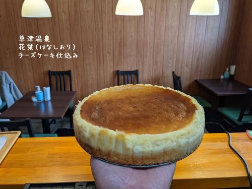 20210223草津温泉カフェ花栞(はなしおり)チーズケーキ仕込み