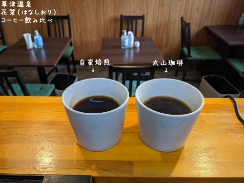 20210226草津温泉カフェ花栞(はなしおり)焙煎したコーヒーとカフェで出してるコーヒー飲み比べ