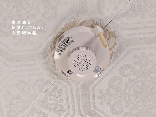 20210227草津温泉カフェ花栞(はなしおり)火災報知器
