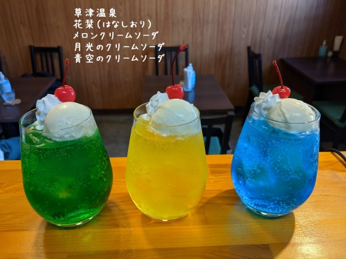 20210301草津温泉カフェ花栞(はなしおり)メロンクリームソーダ、月光のクリームソーダ、青空のクリームソーダ