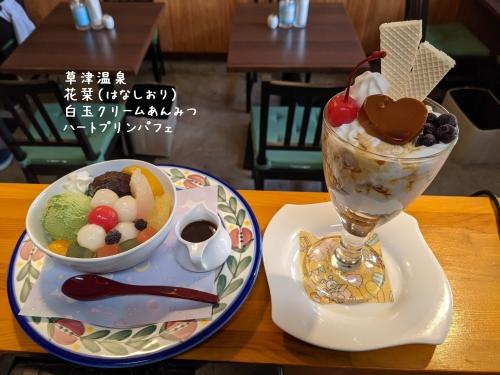 20210302草津温泉カフェ花栞(はなしおり)白玉クリームあんみつ、ハートプリンパフェ
