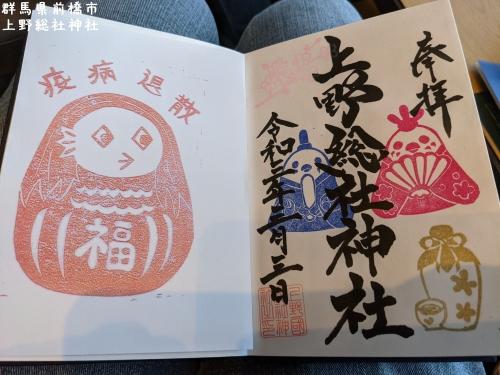 20210303群馬県前橋市、上野総社神社7