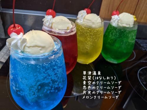 20210305草津温泉カフェ花栞(はなしおり)青空のクリームソーダ、恋色のクリームソーダ、月光のクリームソーダ、メロンクリームソーダ