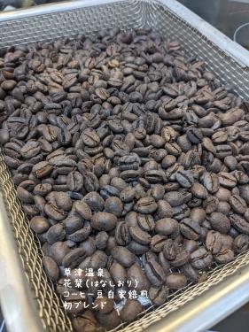 20210306草津温泉カフェ花栞(はなしおり)コーヒー豆自家焙煎初ブレンド