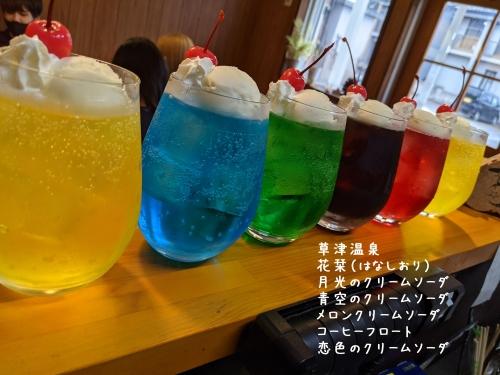 20210307草津温泉カフェ花栞(はなしおり)コーヒーフロート、青空のクリームソーダ、恋色のクリームソーダ、月光のクリームソーダ、メロンクリームソーダ