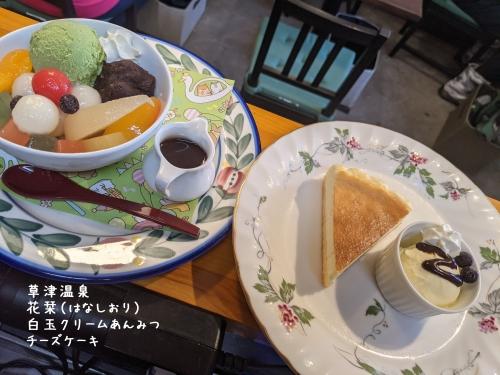 20210308草津温泉カフェ花栞(はなしおり)白玉クリームあんみつ、チーズケーキ