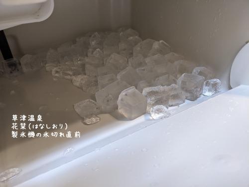 20210308草津温泉カフェ花栞(はなしおり)製氷機の氷切れ直前