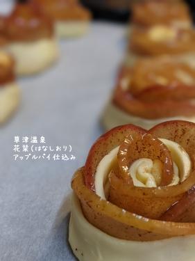 20210309草津温泉カフェ花栞(はなしおり)アップルパイ仕込み