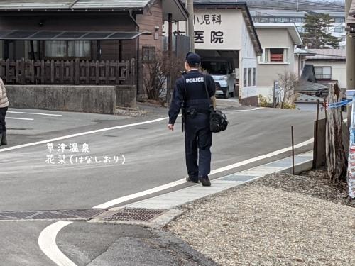 20210309草津温泉カフェ花栞(はなしおり)お巡りさんお疲れ様でした