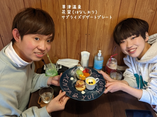 20210309草津温泉カフェ花栞(はなしおり)サプライズデザートプレート