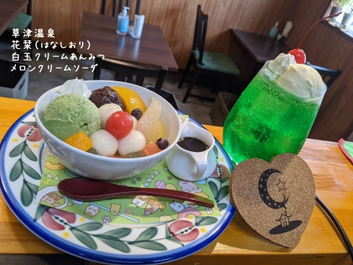 20210313草津温泉カフェ花栞(はなしおり)白玉クリームあんみつ、メロンクリームソーダ