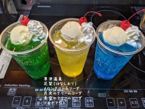 20210314草津温泉カフェ花栞(はなしおり)メロンクリームソーダ、月光のクリームソーダ、青空のクリームソーダ、テイクアウト