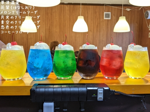 20210315草津温泉カフェ花栞(はなしおり)月光のクリームソーダ、青空のクリームソーダ、メロンクリームソーダ、コーヒーフロート、恋色のクリームソーダ