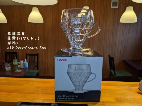 20210311草津温泉カフェ花栞(はなしおり)HARIO V60 Drip-Assist Set ドリップアシスト ドリッパー+ペーパー40枚セット 1~4杯用