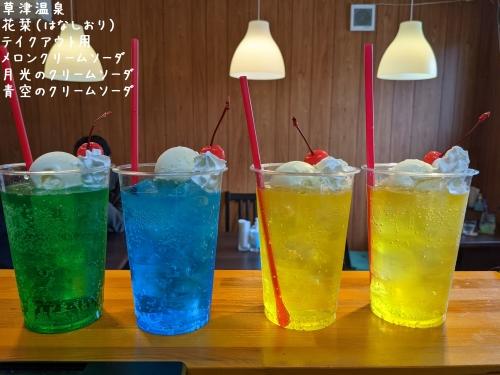 20210316草津温泉カフェ花栞(はなしおり)テイクアウト用メロンクリームソーダ、青空のクリームソーダ、月光のクリームソーダ