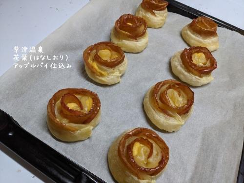 20210319草津温泉カフェ花栞(はなしおり)アップルパイ仕込み