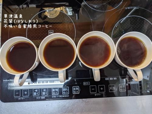 20210321草津温泉カフェ花栞(はなしおり)不味い自家焙煎コーヒー