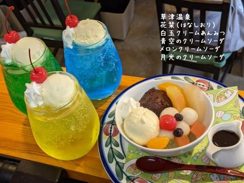 20210321草津温泉カフェ花栞(はなしおり)白玉クリームあんみつ、メロンクリームソーダ、青空のクリームソーダ、月光のクリームソーダ