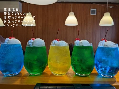 20210322草津温泉カフェ花栞(はなしおり)青空のクリームソーダ、月光のクリームソーダ、メロンクリームソーダ