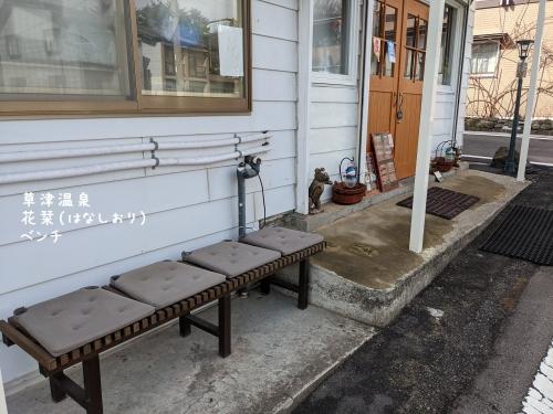 20210322草津温泉カフェ花栞(はなしおり)カフェ外の待ち用ベンチ